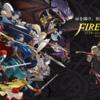 【FEヒーローズ】最新リセマラランキング!