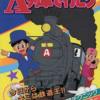 A列車で行こうファミコン版のゲームと攻略本の中で どの作品が最もレアなのか