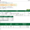 本日の株式トレード報告R2,12,30