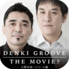 「DENKI GROOVE THE MOVIE ? -石野卓球とピエール瀧- (2015)」 大人の男だけ‥