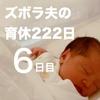【0w6d】ズボラ夫の育児奮闘記-さっそくの洗礼-(day6/222)