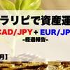 【25ヶ月目】トラリピ30万円Start資産運用結果報告