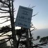 八経ヶ岳へ一泊二日の登山に行ってきた 初心者の持ち物、かかった時間など