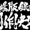 【銀魂アニメ劇場版】完全新作は劇場版!!って事で発表まとめ&内容を予想してみた!!