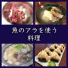 【まとめ】魚のアラを使う料理(レシピ)のご紹介