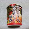 【蒙古タンメン中本】 辛旨おにぎり雑炊がセブンイレブンで新発売!!!