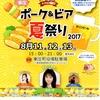 東庄通信 東庄 ポーク&ビア 夏祭り 開催