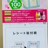 なっちゃん!×L.L.Beanオリジナルミニ・トートバッグ2個セットが当たる!キャンペーン 3/31〆