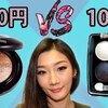 3500円 vs 100円 ???????!マックvsダイソー  値段で差はでるのか色んな方法で比較してみた!