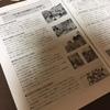 家庭的保育全国連絡協議会のニュースレターに記載