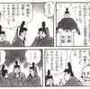 新元号「安」入る入らぬ騒動、解決策と雑感【戯文】