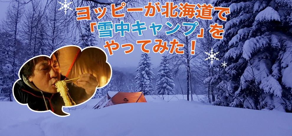 一生に一度はやってみたい「雪中キャンプ」の夢を北海道・ニセコで実現してきた