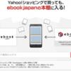 電子書籍初めて買うならebook japanで全品50%OFF さらにPayPayで23%ポイント還元