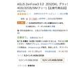 今ならASUSの「ZenFone3」が5556円オフで買えるチャンス!