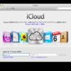 iCloud サインイン試みるも、メールアドレス確認できません…