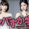 AKB48のドラマ「キャバすか学園」1話感想…「マジすか学園」の生徒がキャバ嬢に!
