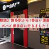 【体験談】博多駅から1番近い漫画喫茶・ポパイ博多店に行きました!