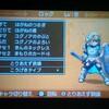 3DSドラクエ11を適当に低レベル攻略 その3