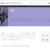 【ニュース】東京大学松尾研究室×BAI×リクルートマーケティングパートナーズ 共同研究。学習者の「解けない問題」の予測に成功「つまづき予防」の実現へ