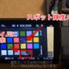 S1H 孤高の変態カメラレビュー④スポット輝度メーター編