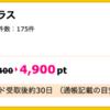 【ハピタス】セブンカード・プラスで4,900pt(4,900円)! 更に最大10,000nanacoポイントプレゼントも!