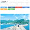 小豆島の記事を書かせていただきました!