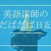 英語講師のだばだば日記①「ブログ」で結果だすのって大変!!