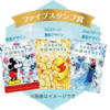 2017 Disney Dream Moments スタンプラリー