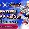 Fate/Apocryaphaとアザレアとクジをひく その1