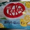 キットカット 瀬戸内塩&レモン