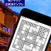 【ナンプレ京APP】最新情報で攻略して遊びまくろう!【iOS・Android・リリース・攻略・リセマラ】新作の無料スマホゲームアプリが配信開始!