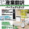夜は家で翻訳のアルバイトもしていました。電化製品の取扱説明書や工場の組み立てラインのマニュアルなどを日本語から英語に訳す仕事です。