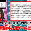 2020/10/11~2020/10/17の注目ゲームニュースまとめ!#8