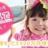 【期間限定】gooddo「みんなの優待」3ヶ月無料モニターに登録で1,000円分のAmazonギフト券!