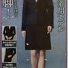 某Hやまの白石麻衣着用モデルスーツの宣伝広告をいじる。