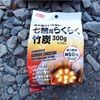 【レビュー】ダイソーの七輪用らくらく竹炭300g使ってみた