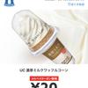 メルペイでローソンのUC 濃厚ミルクワッフルコーンが20円