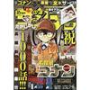 【名探偵コナン】第1000話記念「週刊少年サンデー」37・38合併号が8/9発売!応募者全員サービスも!