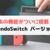 """NintendoSwitchの最新バージョンに""""あの機能""""がついに搭載!"""