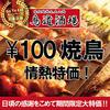 【オススメ5店】渋谷(東京)にある鶏料理が人気のお店
