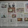 ありがとう!中国新聞呉支社さん