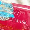 真水素フェイスマスクを3日間連続で使ってみました