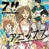 7!!(セブンウップス)NANAEちゃんが『横浜マラソン2016』を完走し、インタビューを受けていました
