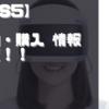 【PS5】予約・購入 情報 一覧!!