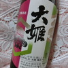【独女と酒】大姫~高倉健さんのような昭和の男を感じる「重い」重厚な日本酒!軽さの対極