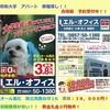 鳥取大学 アパート マンション 部屋探し スーモ や アットホーム の活用方法