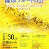 1月29日(金)・30日(土)のおすすめイベント✨
