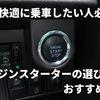 車に快適に乗車したい人必見!!エンジンスターターの選び方とおすすめ3選
