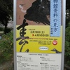 広島城内の宣伝場所