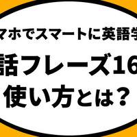 英会話フレーズ1600の使い方とは?スマホでスマートに英語学習をしちゃおう!